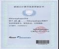 收到新浪寄出的SAE的高级开发者证书