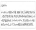 WP自动给文章的外部链接添加nofollow属性
