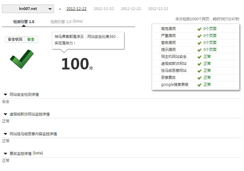 QQ截图20121223014215