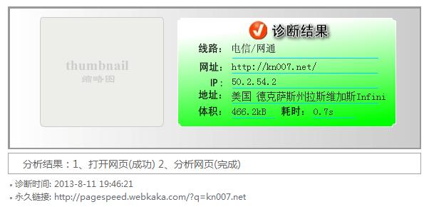 QQ截图20130811195356