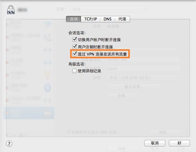 MAC-VPN-SETTING_5