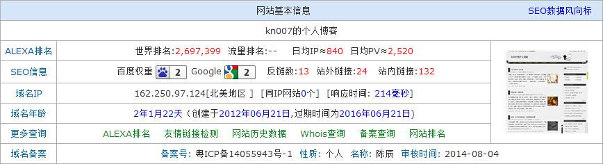 QQ截图20140812212502