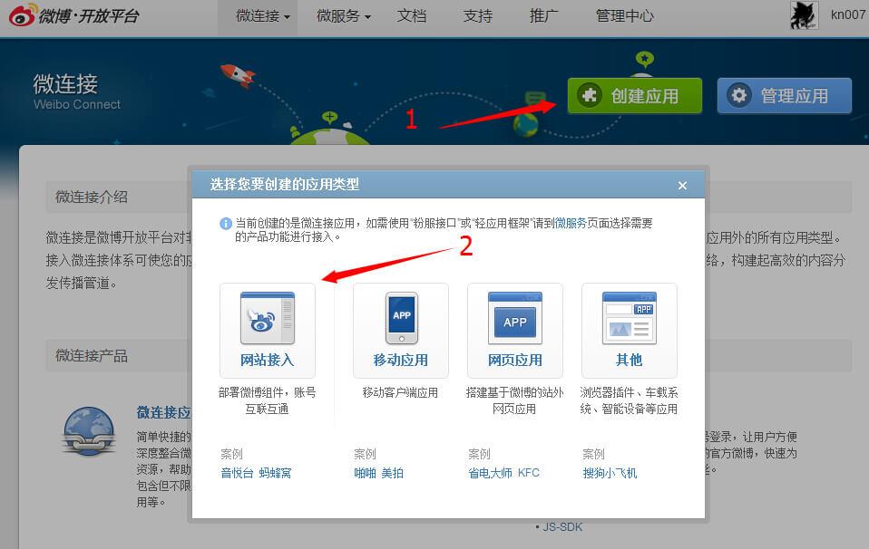weibo-open-1