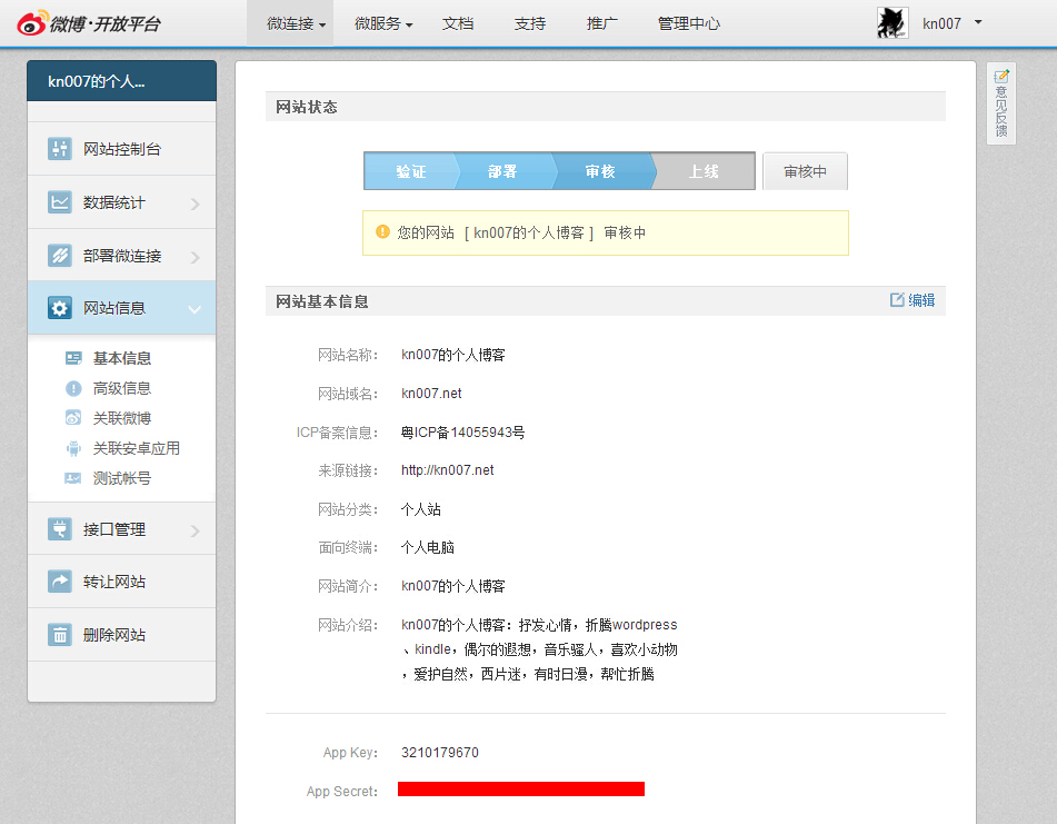 weibo-open-3