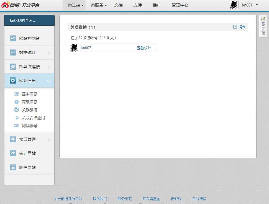 weibo-open-4