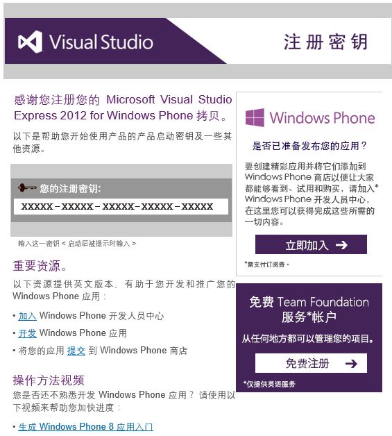 VS Express for Windows Phone