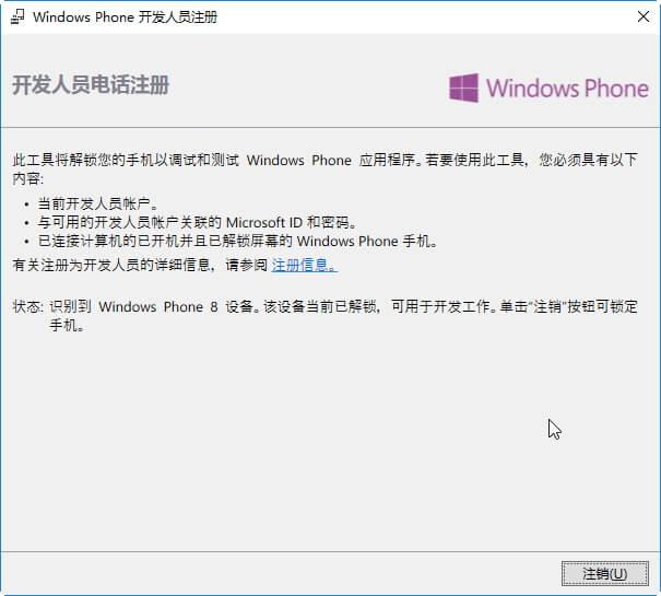 Windows Phone Developer Registration Finished